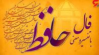 فال حافظ امروز   3 مهر ماه با تفسیر دقیق
