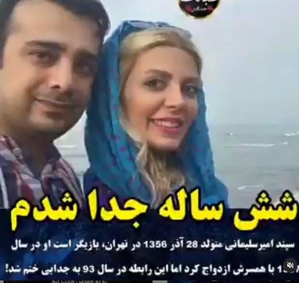 علت جدا شدن سپند امیر سلیمانی از همسرش