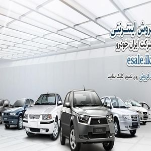 پیش فروش فوق العاده ایران خودرو مهر 1400 | زمان پیش فروش محصولات ایران خودرو