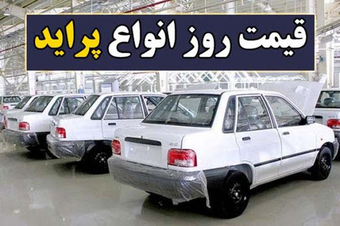 آخرین قیمت پراید در بازار | قیمت پراید امروز جمعه 9 مهر