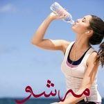 لزوم هیدراته نگه داشتن بدن در هنگام ورزش